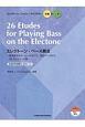 エレクトーン・ベース奏法 初級~上級 基本奏法から、ヒール&トウ、両足ベースまで。26の