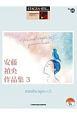 安藤禎央作品集 「mindscape<<5」 STAGEA・EL アーチスト・シリーズ25 グレード7~6級 (3)
