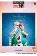 アナと雪の女王エルサのサプライズパーフェクト・デイ~特別な一日~ STAGEA・ELディズニー・シリーズ2 グレード7級/5~4級 STAGEA EL対応