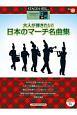 大人が弾きたい!日本のマーチ名曲集 STAGEA・EL エレクトーンで弾くシリーズ36 グレード6~5級