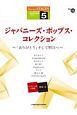 ジャパニーズ・ポップス・コレクション~「ありがとう」そして明日へ~ グレード5級 STAGEA・EL J-POP・シリーズ12