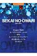 SEKAI NO OWARI 7~6級 Stageaアーチスト・シリーズ26