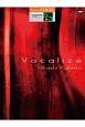 窪田宏 「Vocalize」 グレード5~3級 STAGEAパーソナル・シリーズ49 (3)