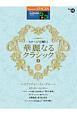 ステージで輝く!華麗なるクラシック ラプソディー・イン・ブルー グレード5~3級 エレクトーンSTAGEAクラシック・シリーズ15 (2)