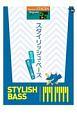スタイリッシュ・ベース グレード5~3級 STAGEAポピュラー・シリーズ93 めざせ!両足ベースの達人