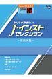 みんなが弾きたい!J-インスト・セレクション~情熱大陸~ グレード7~6級 STAGEAポピュラー・シリーズ86