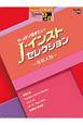 やっぱり弾きたい!J-インスト・セレクション~情熱大陸~ グレード9~8級 STAGEAポピュラー・シリーズ50
