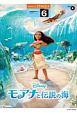 モアナと伝説の海 グレード6級 STAGEA ディズニー・シリーズ4