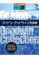 ゴードン・グッドウィン作品集 グレード5~3級 STAGEAアーチスト・シリーズ27