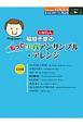 稲垣千章-いなぴょん-のもっと実践アンサンブル・アレンジ 中級~上級 STAGEA・EL 月刊エレクトーンPLUS CD付