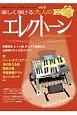 楽しく弾ける 大人のエレクトーン マイ・スペシャル・レパートリー 月刊エレクトーン プルミエール5