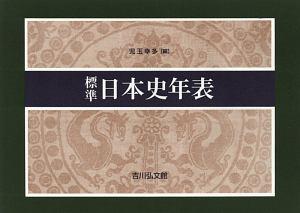 標準・日本史年表