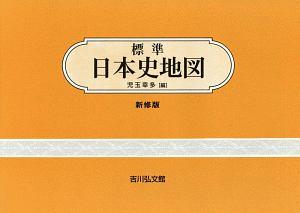 標準・日本史地図