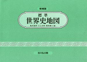 『標準・世界史地図』三上次男