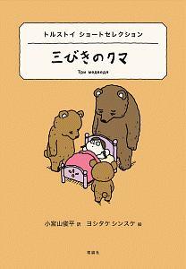 『三びきのクマ 世界ショートセレクション6』レフ・ニコラエヴィチ・トルストイ
