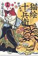 猫絵十兵衛 御伽草紙 (19)