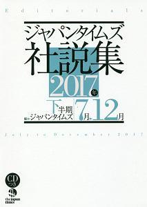 ジャパンタイムズ社説集 2017下半期