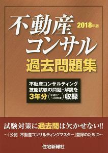 住宅新報社『不動産コンサル過去問題集 2018』