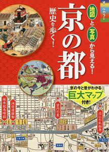 川端洋之『オールカラー 地図と写真から見える!京の都』