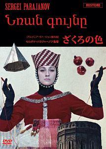 ざくろの色(アルメニアVer.)
