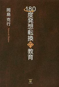 岡島克行『180度発想転換の教育』