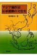 アジア稲作民伝承遊戯の文化史