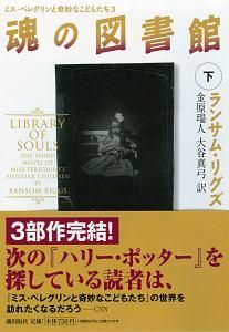 ランサム・リグズ『魂の図書館 ミス・ペレグリンと奇妙なこどもたち』