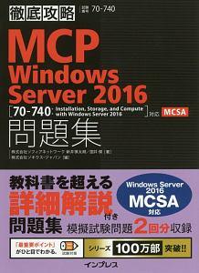 徹底攻略MCP問題集 Windows Server2016