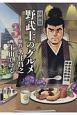 野武士のグルメ<漫画版>(3)