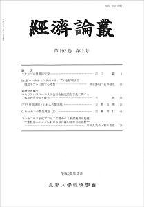 経済論叢 192-1