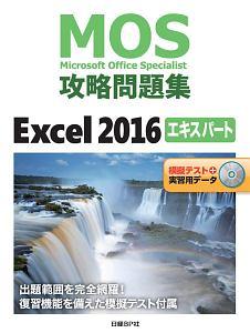 MOS攻略問題集 Excel2016エキスパート