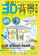 超時短! 3D背景素材集 部屋・住宅編 商業誌・同人誌に自由に使える!