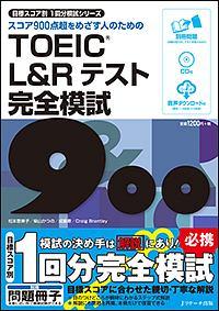 TOEIC L&Rテスト 完全模試900 目標スコア別1回分模試シリーズ