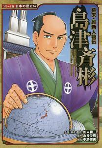幕末・維新人物伝 島津斉彬 日本の歴史<コミック版>62