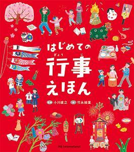 『はじめての行事えほん』竹永絵里