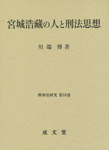 宮城浩藏の人と刑法思想 刑事法研究18