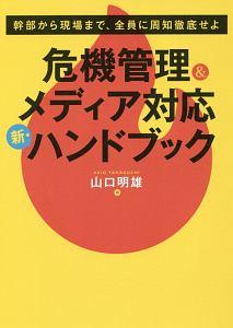『危機管理&メディア対応 新・ハンドブック 養成講座シリーズ』水野祐樹