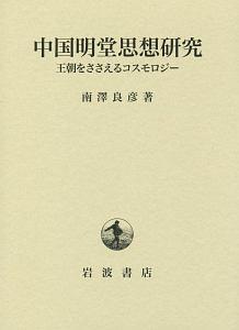 中国明堂思想研究