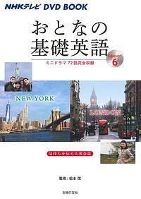 おとなの基礎英語 Season6 ニューヨーク ロンドン NHKテレビ DVD BOOK