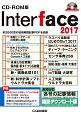 Interface<CD-ROM版> 2017 約2000頁の技術解説記事PDFを収録