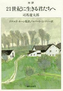 『21世紀に生きる君たちへ 対訳』司馬遼太郎