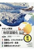 やさしく解説地球温暖化 全3巻セット