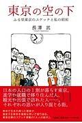 長澤武『東京の空の下』