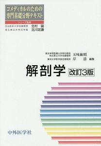 解剖学<改訂3版> コメディカルのための専門基礎分野テキスト