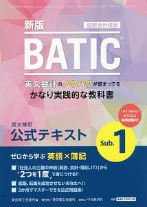 国際会計検定 BATIC subject1 公式テキスト 英文簿記<新版>