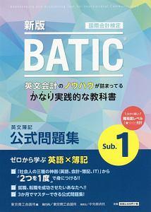国際会計検定 BATIC subject1 公式問題集 英文簿記<新版>