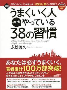 『図解 うまくいく人だけがやっている38の習慣』永松茂久