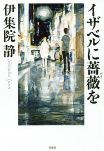 イザベルに薔薇を   伊集院静の小説 - TSUTAYA/ツタヤ