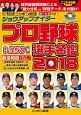 ショウアップナイター プロ野球選手名鑑 2018