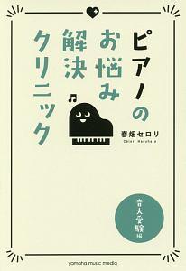 『ピアノのお悩み解決クリニック 音大受験編』春畑セロリ